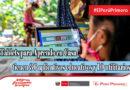 Tablets para Aprendo en Casa tienen 36 aplicativos educativos y 10 utilitarios
